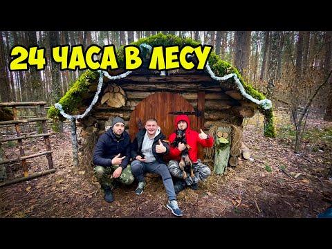 24 ЧАСА В ЛЕСУ В ИЗБЕ встречаем рождество Виталик Игнатюк Виталий Зеленый Сергей Трейсер