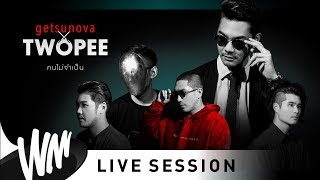 คนไม่จำเป็น - Getsunova feat. Twopee [Live Session]