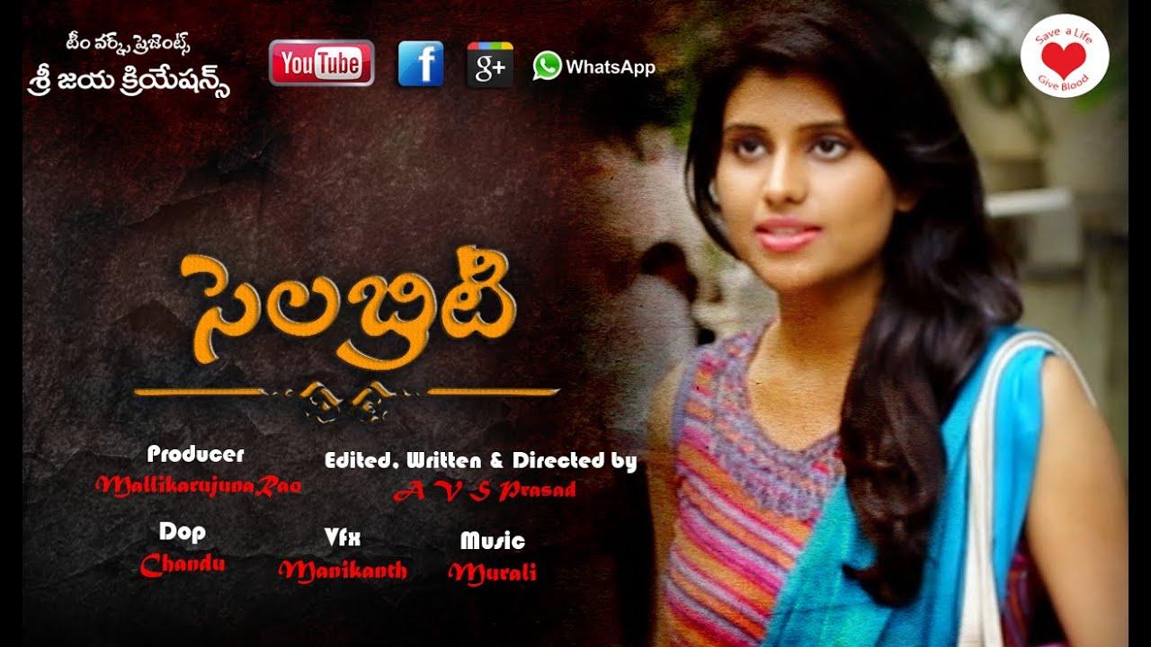 celebrity latest telugu short film by avs prasad celebrity latest telugu short film by avs prasad