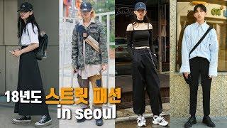 인싸패션 ㄷㄷ 요즘 서울 길거리에선 이렇게 입는다고?!  (가을코디,홍대,신사,모델)