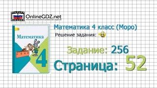 Страница 52 Задание 256 – Математика 4 класс (Моро) Часть 1