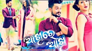 Akhire Akhi To Pain Galire Mari Whatsapp Status |New Odia Romantic Song | Udit Narayan,Ananya Nanda