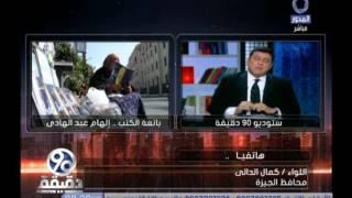 فيديو.. محافظ الجيزة يمنح بائعة الكتب