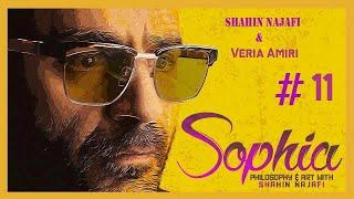 Sophia #11 Sophism- Shahin Najafi & Veria Amiri سوفیا ۱۱ - سوفسطائیان - شاهین نجفی و وریا امیری