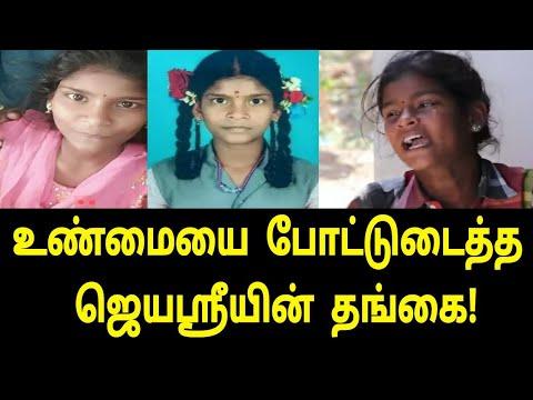 சற்றுமுன் ஜெயஸ்ரீயின் தங்கை சொன்ன பகீர் தகவல்   Jayashree Video   Jayashree Family