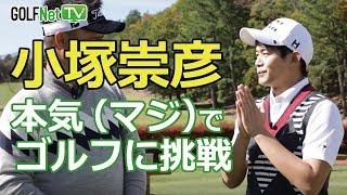 元フィギュアスケート選手の小塚崇彦さんが、いろいろなプロ、インスト...