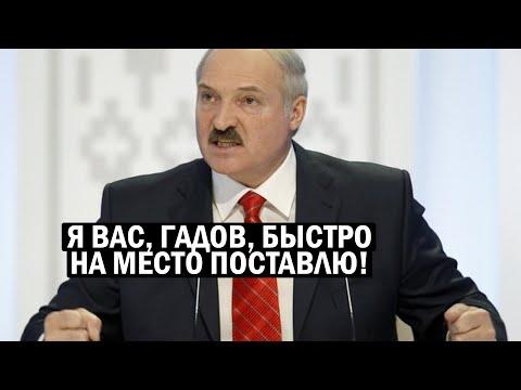Лукашенко ВЗБЕСИЛИ - мы их поставим НА МЕСТО - новости, политика