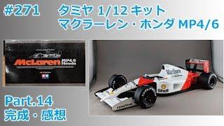 【カーモデル】TAMIYA 1/12 McLaren MP4/6 Part.14 完成・感想【製作日記#271】 thumbnail
