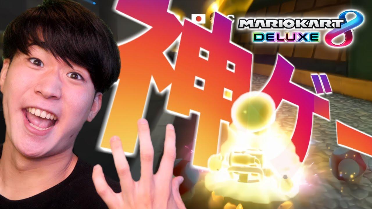 """人類よ、これが""""マリオカート""""の真髄だ。【マリオカート8デラックス】ゲーム実況"""