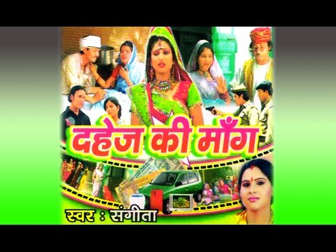 Dahej Ki Mang || दहेज़ की मॉंग || Hindi Fimily Drama Kissa Natak Nautanki  Dhola Story || 2016
