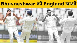 WTC वाली गलती न दोहराए Indian Team, England series के लिए Bhuvneshwar ज़रूरी: Nasser Hussain