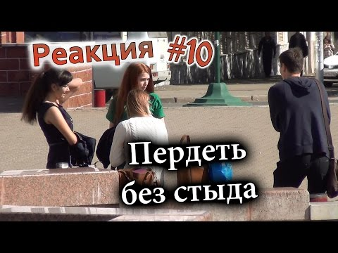 Пердеть без стыда /  Farting In Public Prank (Реакция 10)