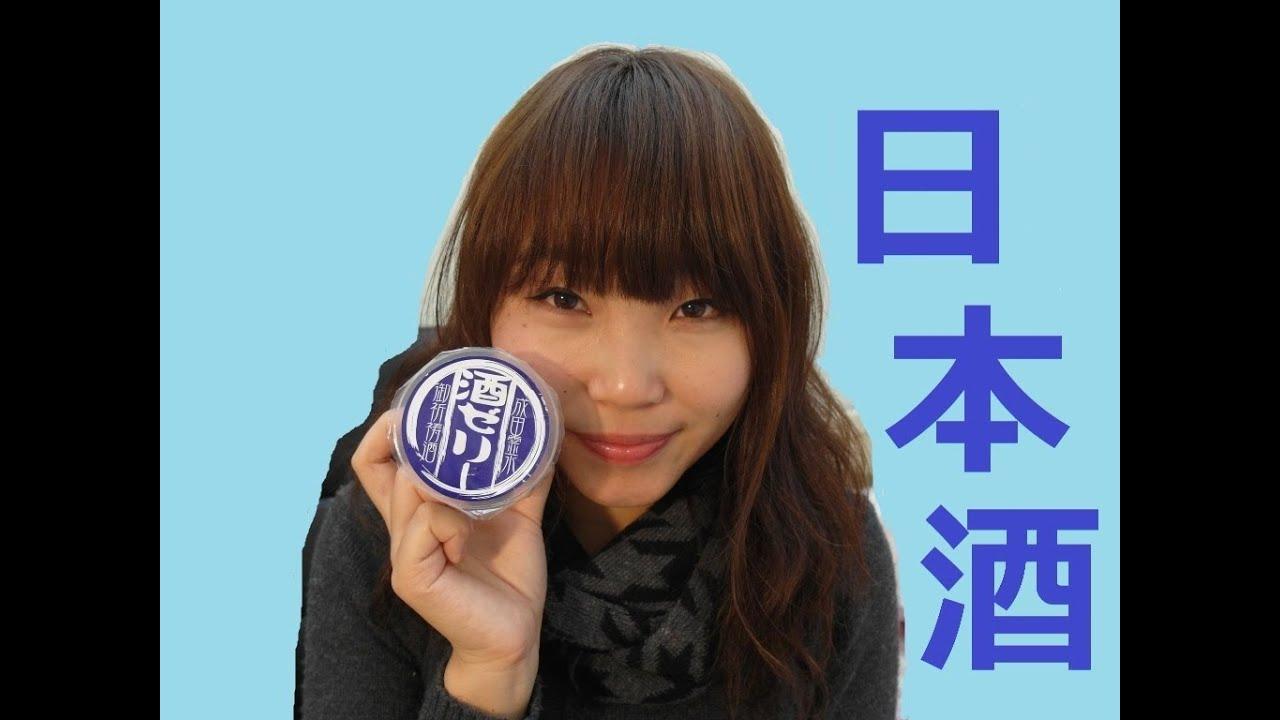 日本人介紹日本酒果凍(中文) Sake Jelly 酒ゼリーに初挑戦 - YouTube