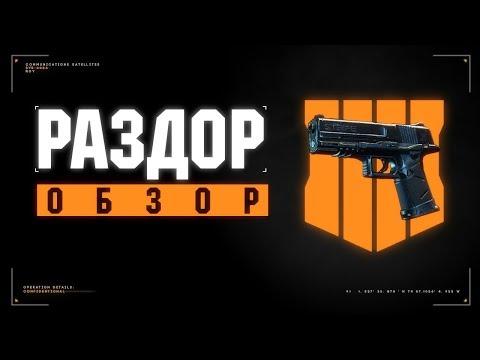 видео: Раздор (strife) обзор - call of duty: black ops 4