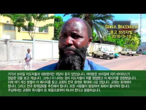 한글 PROPHECY OF DISTRESS COMING TO CONGO BRAZZAVILLE