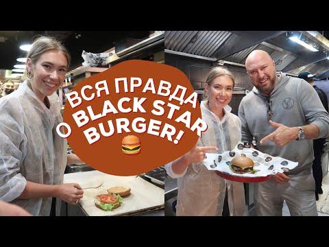 ВСЯ ПРАВДА О BLACK STAR BURGER! ПОКАЗЫВАЮ ВСЕ! ВНУТРИ Black Star Burger