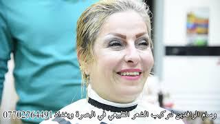 جاءت لنا من دولة #سوريا الحبيبة الى البصرة وجنبزها  وسام الرافدين لتركيب الشعر الطبيعي 07702764491