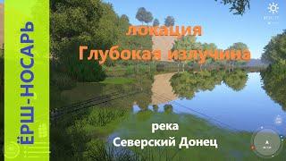 Русская рыбалка 4 река Северский Донец Ёрш носарь или тихая ночь