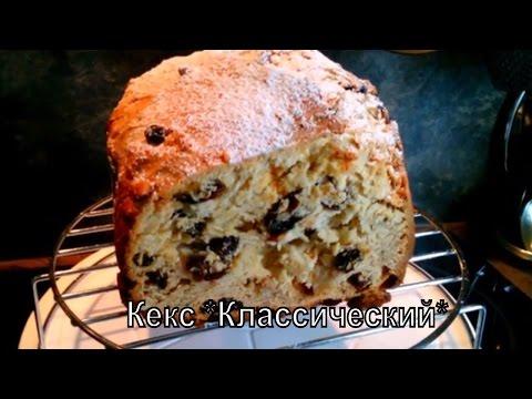 Как испечь кекс в хлебопечке видео