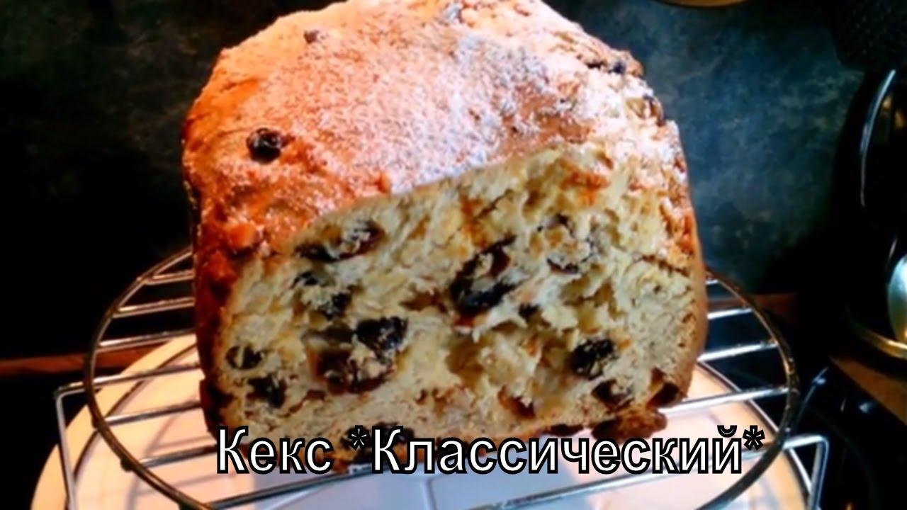 рецепты для хлебопечки кенвуд 350 кекс классический