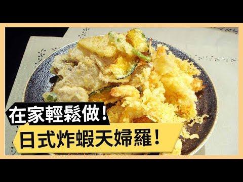 【炸蝦天婦羅】日式家常輕鬆做!酥炸鮮蝦好滋味!《33廚房》 EP28-2 ...