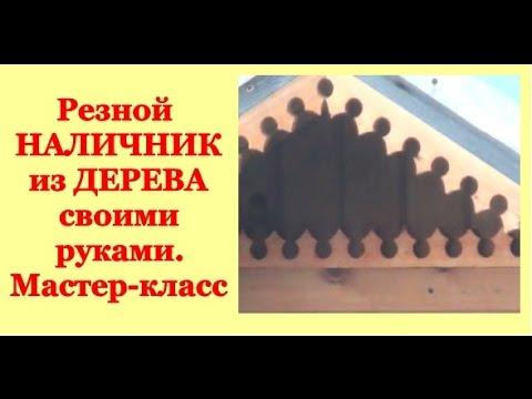 видео: Резной ДЕРЕВЯННЫЙ НАЛИЧНИК своими руками
