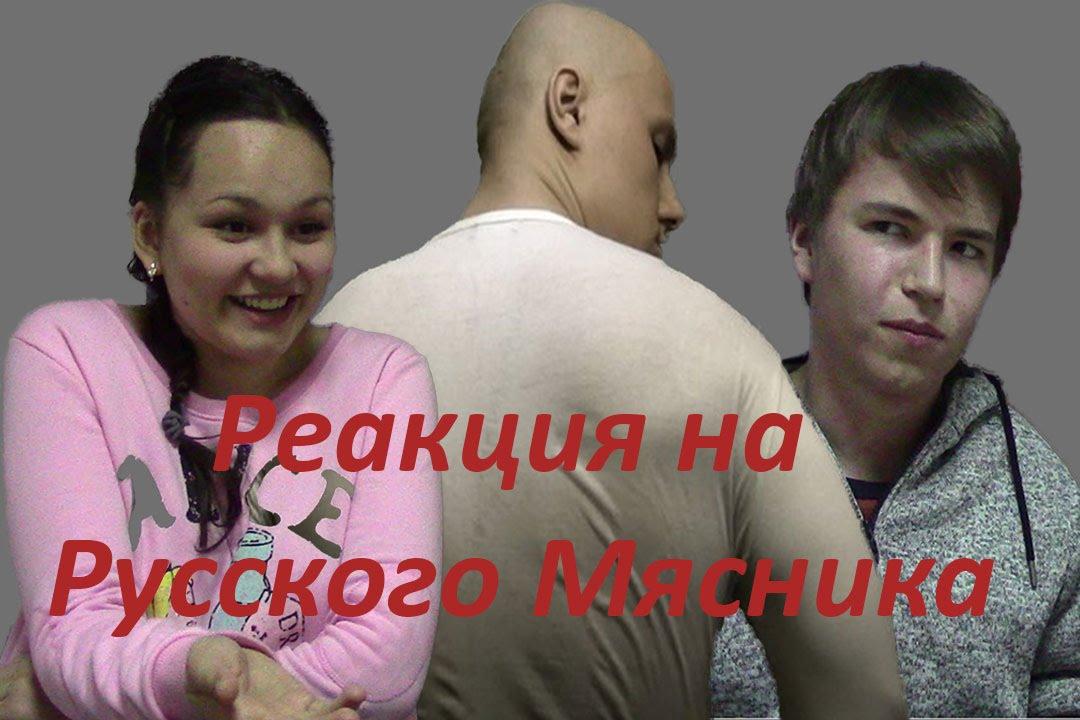 Девушка русского мясника фото