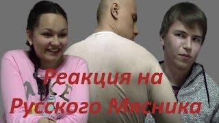 Реакция Молодежи на Русского Мясника (