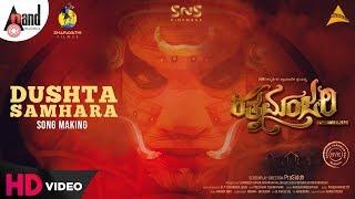 ratnamanjari-dushta-samhara-song-making-vasishta-n-simha-raj-charan-akhila-h-v-r-prasiddh