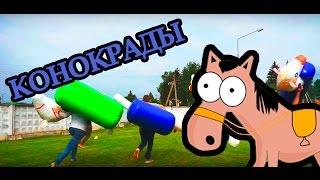 Академия развлечений FunnySport - Конокрады!!!