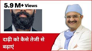 How to grow beard faster (दाढ़ी को तेजी से कैसे बढ़ाएं) | HairMD, Pune | (In HINDI)