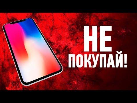 НЕ ПОКУПАЙ ЭТИ СМАРТФОНЫ! ⛔ (2019 ГОД!!!)