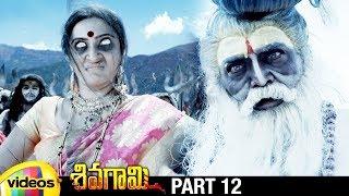 Sivagami Latest Telugu Horror Movie HD | Priyanka Rao | Suhasini | Sumanth | Part 12 | Mango Videos