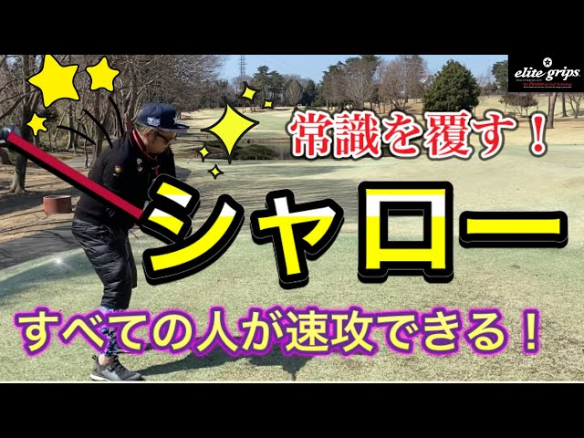 【ゴルフGODレッスン】最先端!切り返しでクラブを倒しておろす方法。
