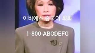 이비에스 중국어 회화 일 팔공공 에이비씨디이에프지(EB…