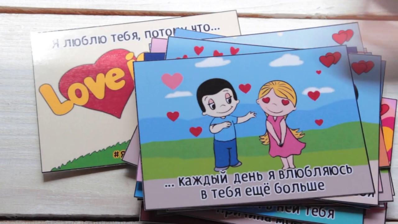 Открытки, картинки потому что люблю тебя