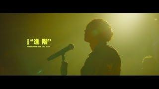林俊傑 JJ Lin - 進階 Resurgence (Official Video)