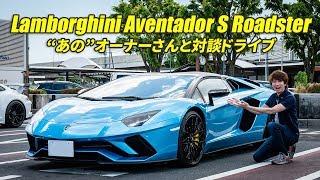 """ランボルギーニ アヴェンタドールS ロードスターを高速で試乗 """"あの""""オーナーさんと対談ドライブ ~やっぱり次のスーパーカーも契約してました~"""
