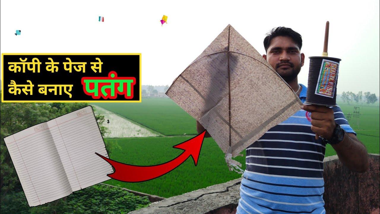 कॉपी के पेज से पतंग कैसे बनाए !! How to make a Notebook kite fighting !! Make kite by copy paper !