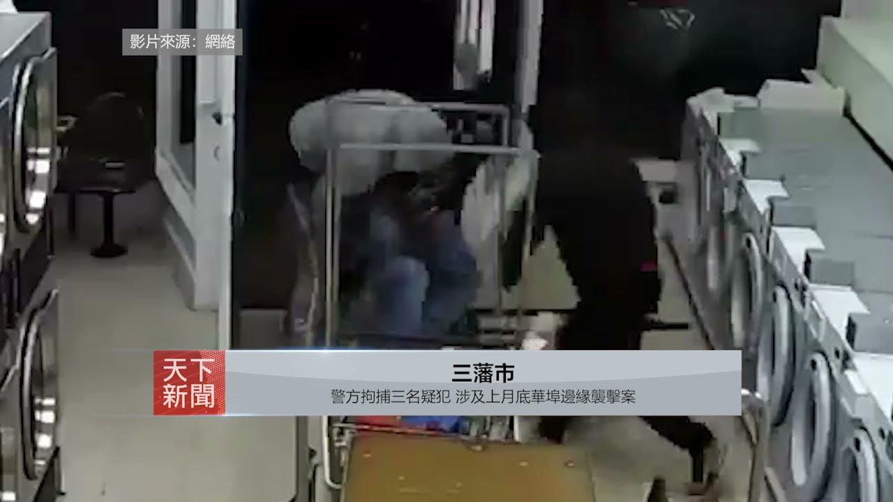 【三藩市】: 警方拘捕三名疑犯 涉及上月底華埠邊緣襲擊案