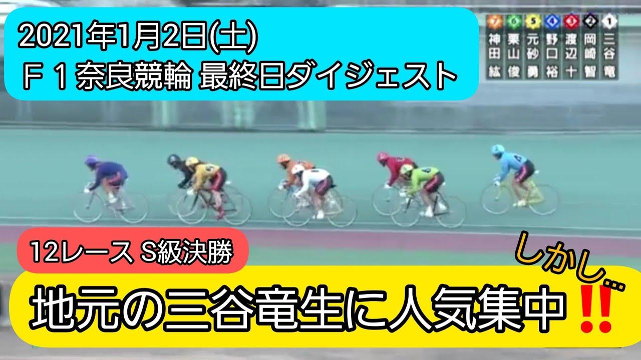 競輪 ライブ 広島