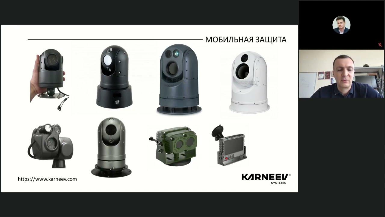 Тепловизоры KARNEEV для стационарного мобильного и воздушного наблюдения и охраны