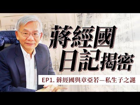 蔣經國日記揭密系列EP1|蔣經國與章亞若—私生子之謎