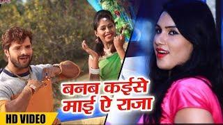 #Khesari Lal Yadav का New भोजपुरी Song - Banab Kaise Maai Ye Raja - New Bhojpuri Songs 2018