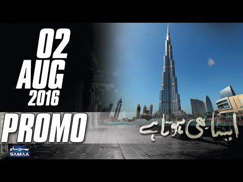 Paraye Mulk Mein Mehnat | Aisa Bhi Hota Hai | Promo | 28 July 2016