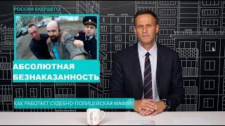 Навальный про беспредел судей и полиции вышедший на новый уровень.