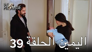 The Promise Episode 39 (Arabic Subtitle)   اليمين الحلقة 39