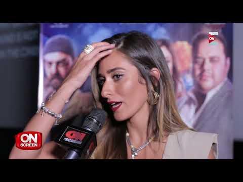 لقاء خاص مع أبطال فيلم الخلية  .. في ON Screen  - 17:21-2017 / 10 / 15