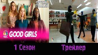 """Сериал """"Хорошие девчонки""""/""""Good Girls"""" -  трейлер 2018 1 сезон"""