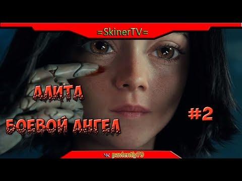 Alita - боевой Ангел (прохождение) #2